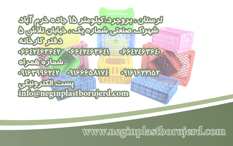 تولیدکننده سبد پلاستیکی ، جعبه پلاستیکی ، تزریق پلاستیک